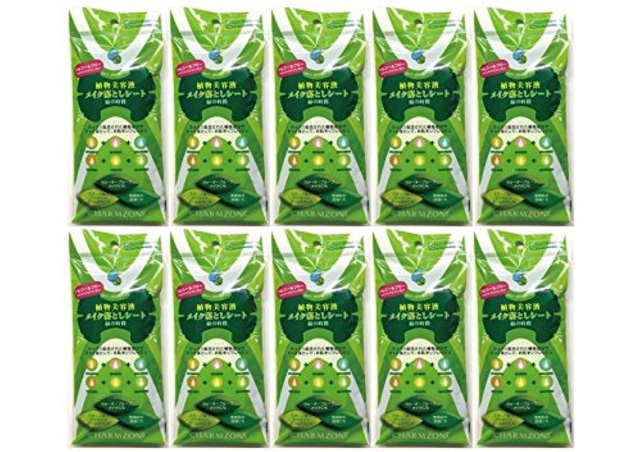 アレルギーひどくボタン植物美容液メイク落としシート 緑の時間10ヶセット