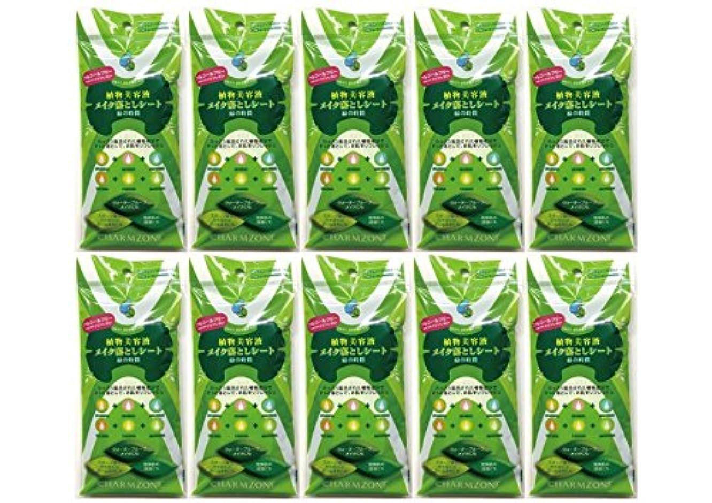 振り子すりブーム植物美容液メイク落としシート 緑の時間10ヶセット
