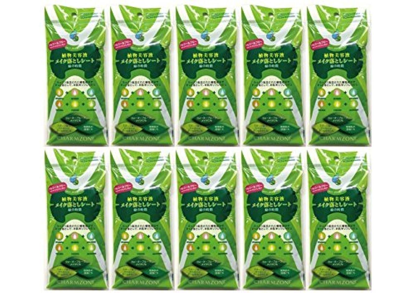 植物美容液メイク落としシート 緑の時間10ヶセット