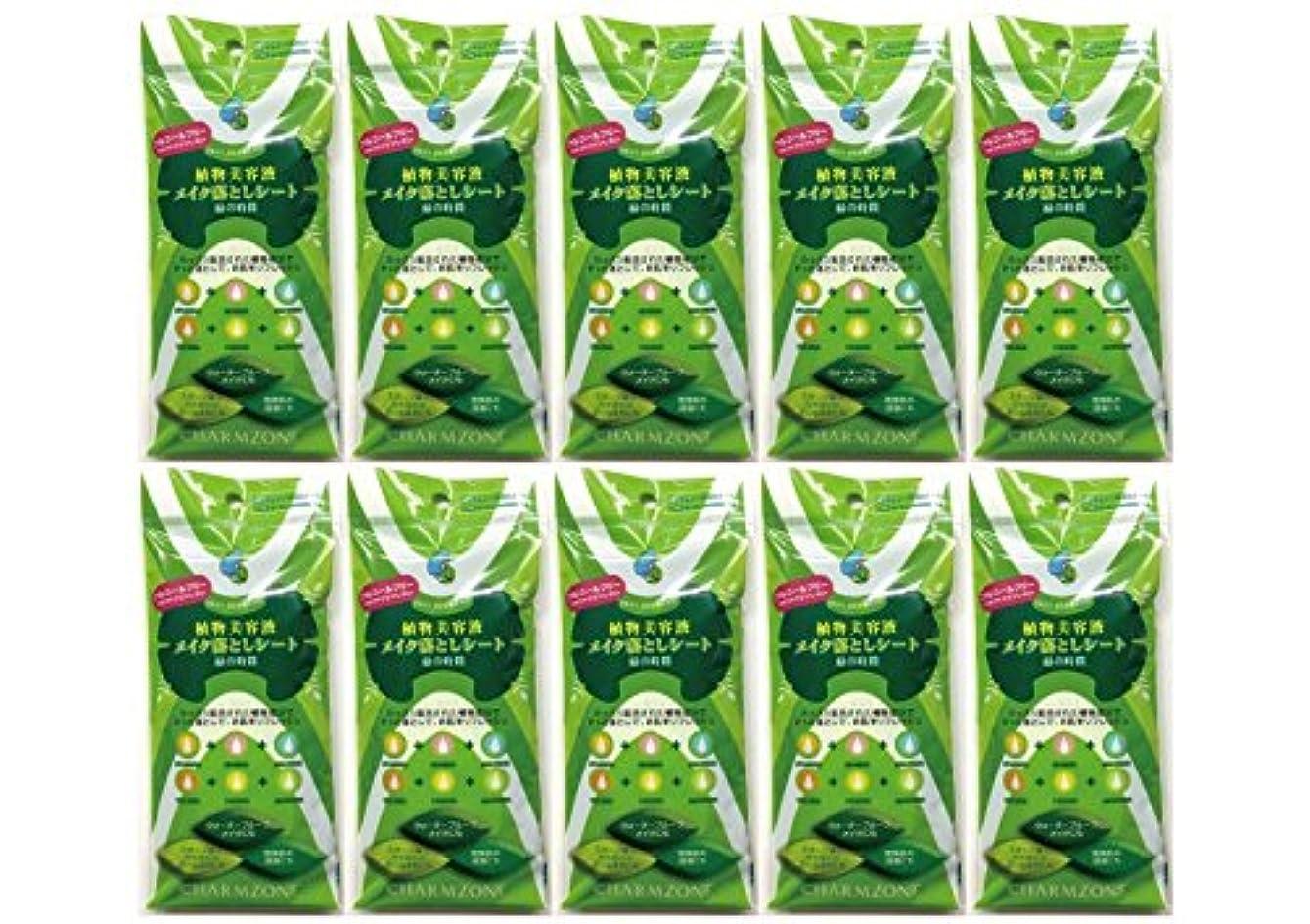 レザー妖精唯物論植物美容液メイク落としシート 緑の時間10ヶセット