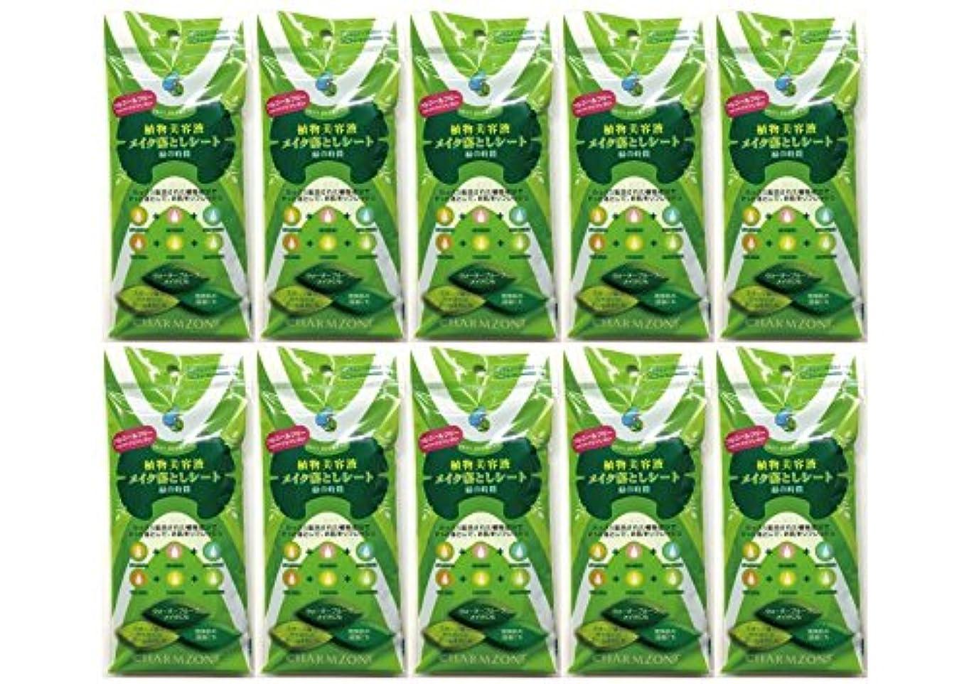 合理化服を片付ける密接に植物美容液メイク落としシート 緑の時間10ヶセット