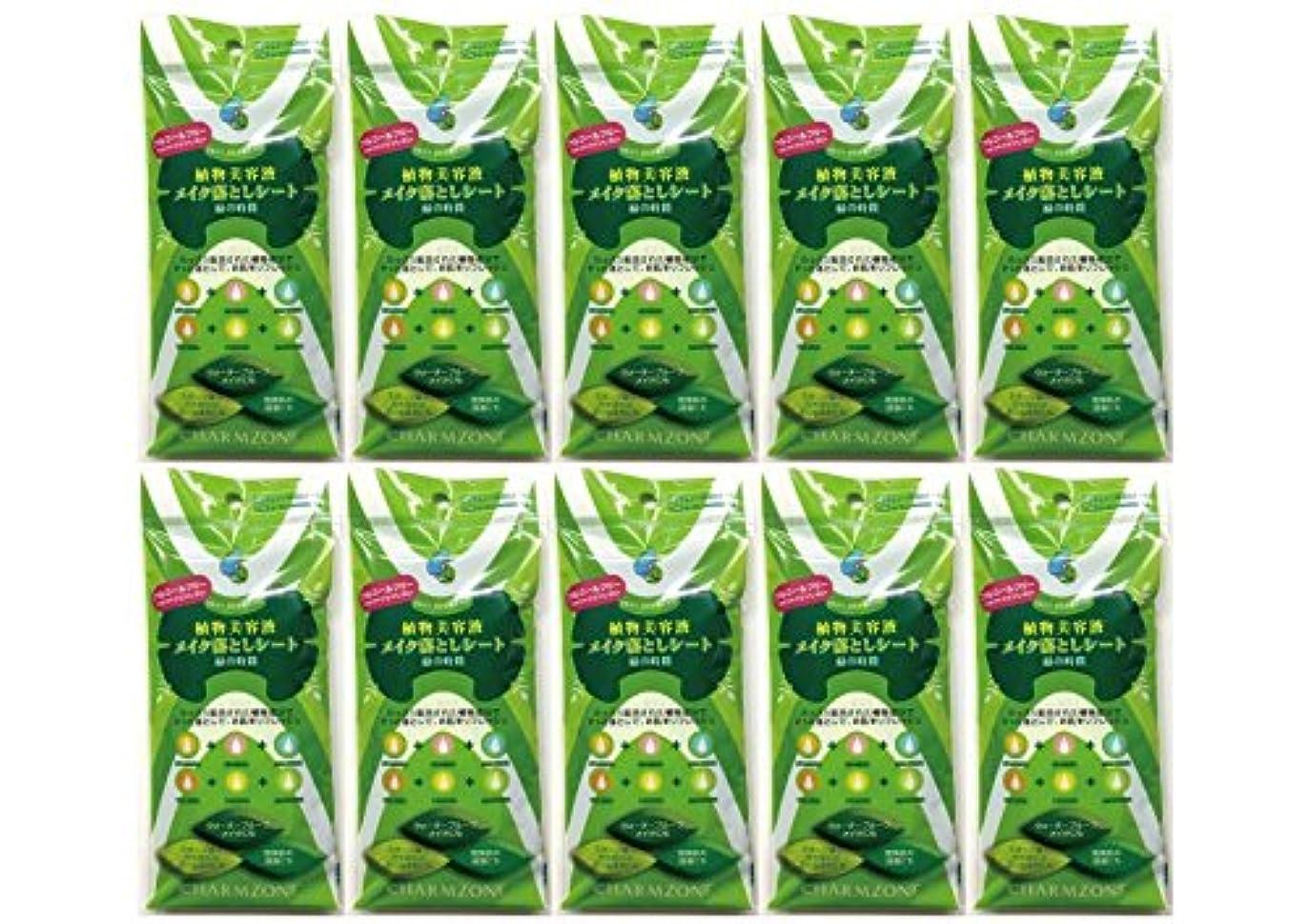 対応する継承推定する植物美容液メイク落としシート 緑の時間10ヶセット