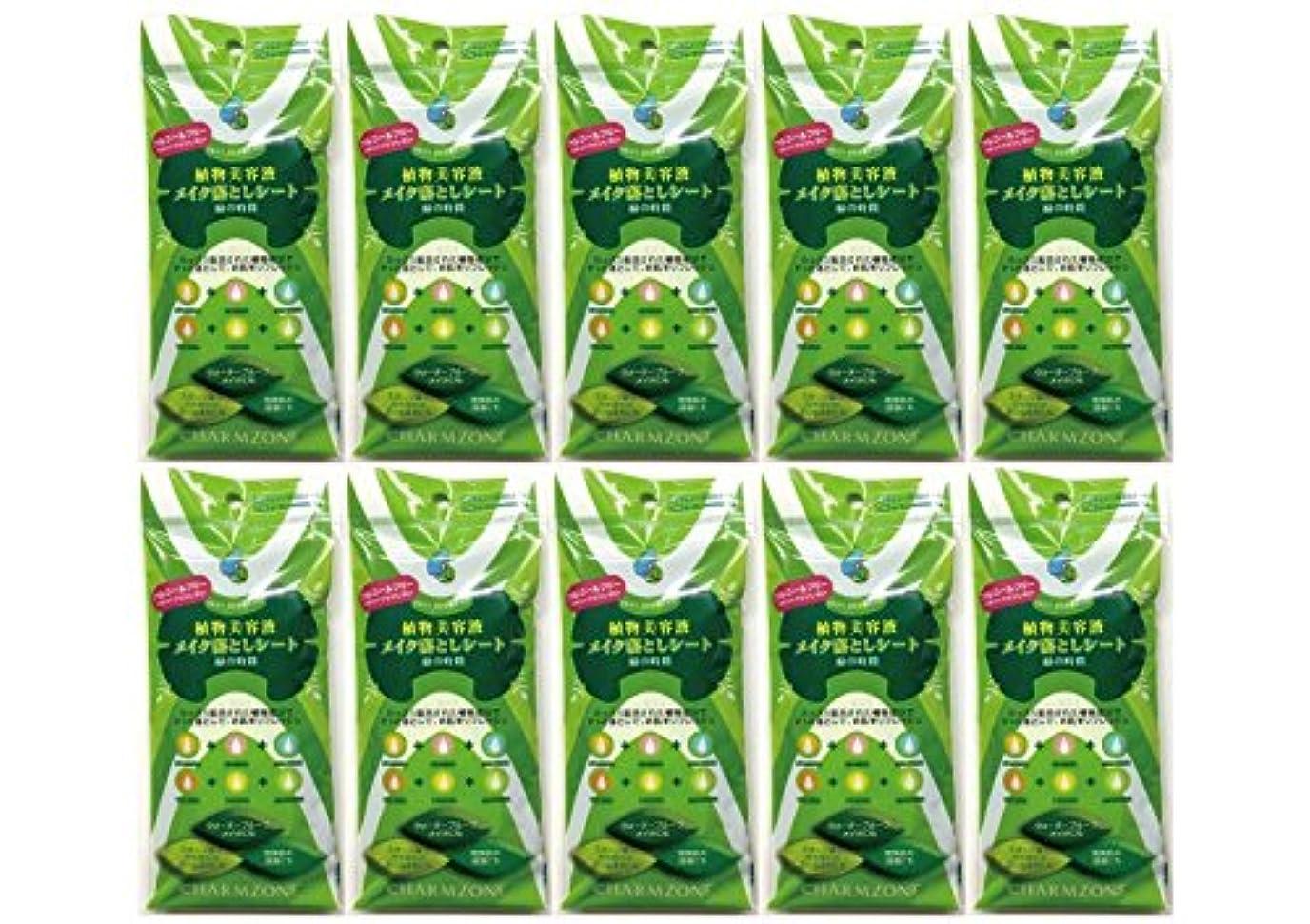 花束確保する信号植物美容液メイク落としシート 緑の時間10ヶセット