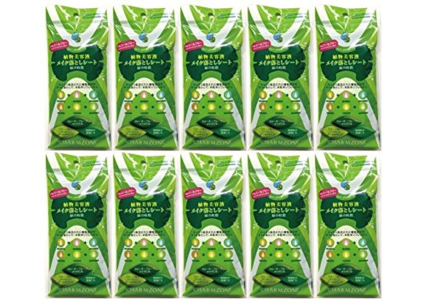 シーケンス意見結晶植物美容液メイク落としシート 緑の時間10ヶセット