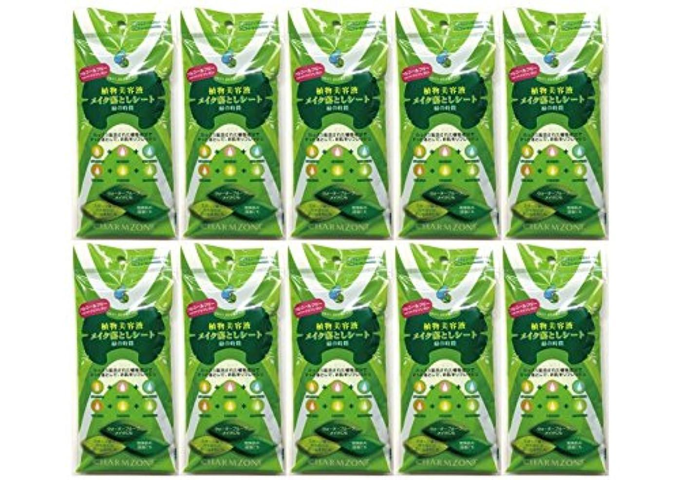 作家岩スロープ植物美容液メイク落としシート 緑の時間10ヶセット