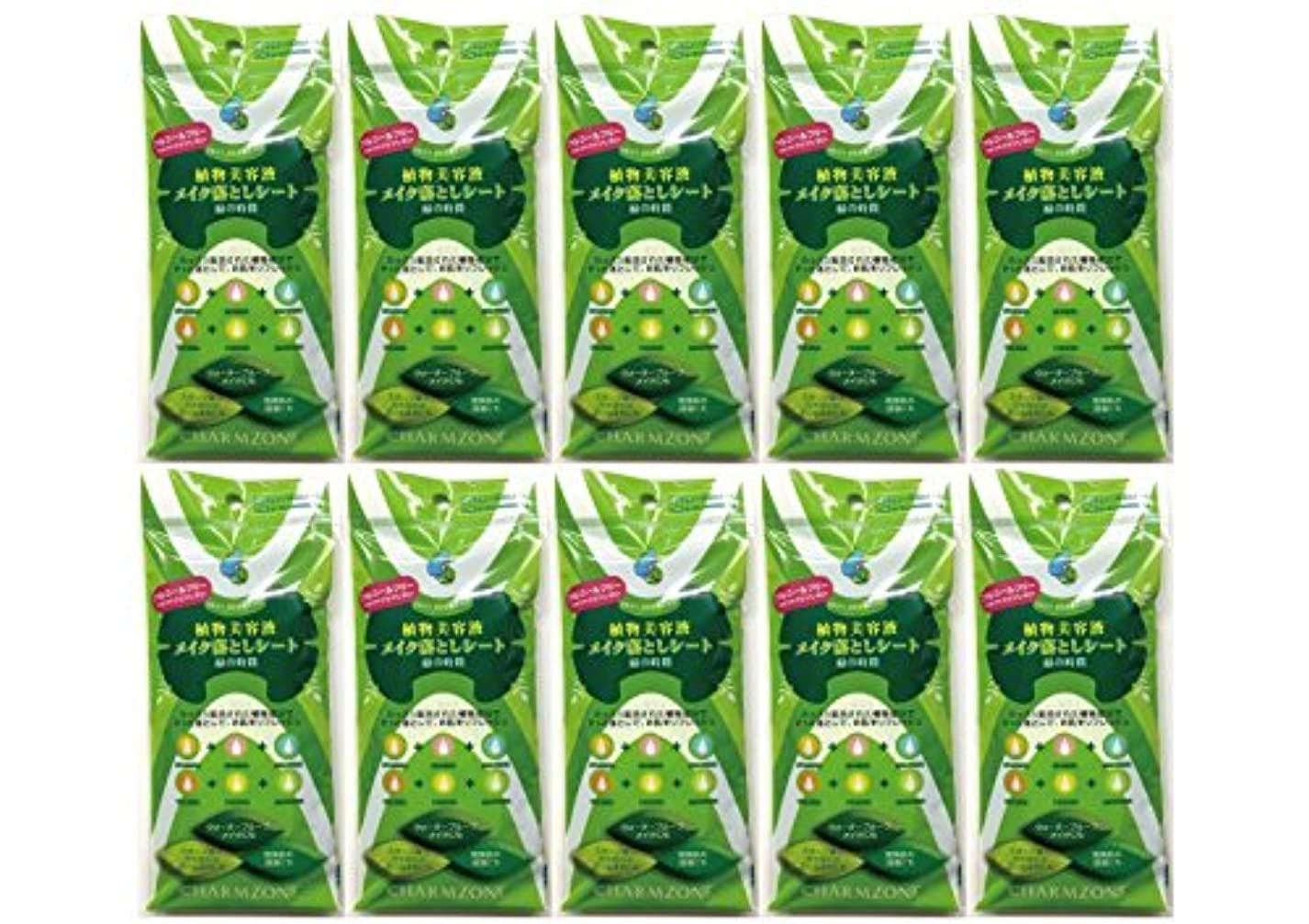 成果ブランド名アパル植物美容液メイク落としシート 緑の時間10ヶセット