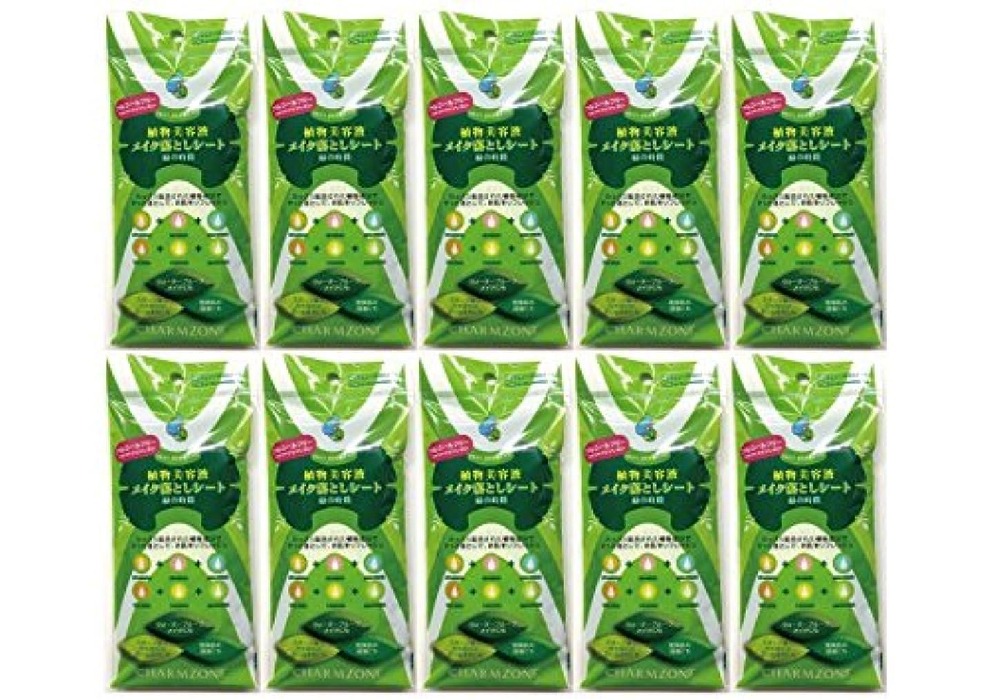 長椅子狐背骨植物美容液メイク落としシート 緑の時間10ヶセット