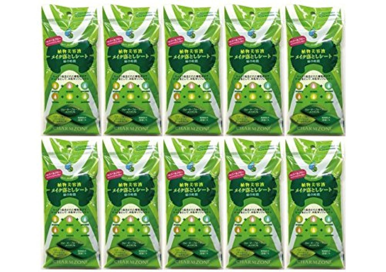 首謀者賞賛忠実に植物美容液メイク落としシート 緑の時間10ヶセット