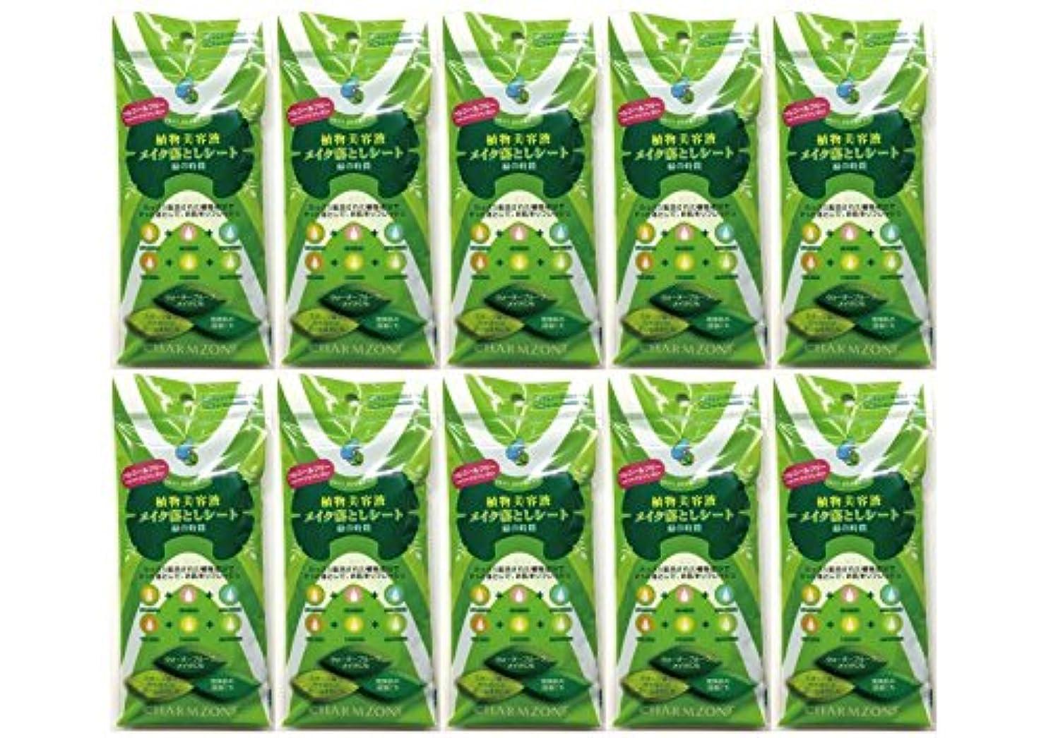 脈拍航海の教育学植物美容液メイク落としシート 緑の時間10ヶセット
