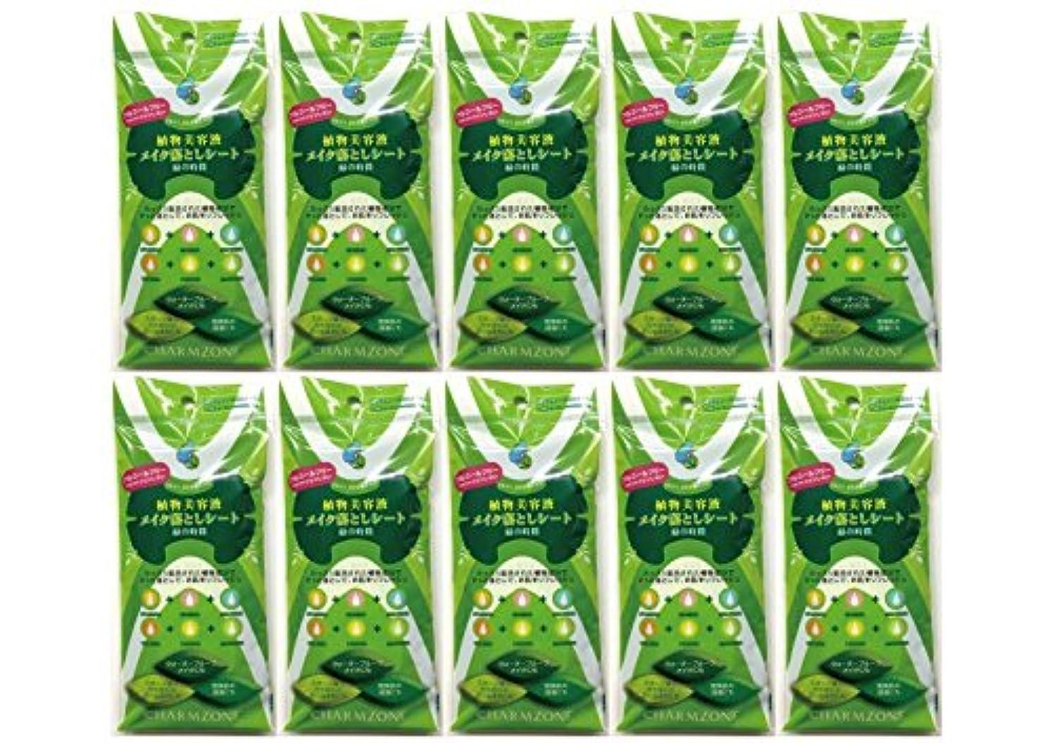 私の代表する億植物美容液メイク落としシート 緑の時間10ヶセット
