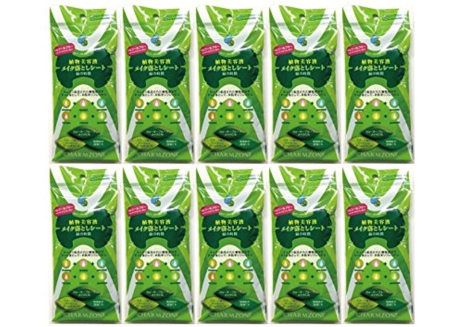 ヶ月目運営見習い植物美容液メイク落としシート 緑の時間10ヶセット