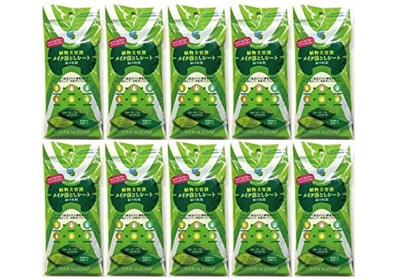 ギャング寛大な外部植物美容液メイク落としシート 緑の時間10ヶセット