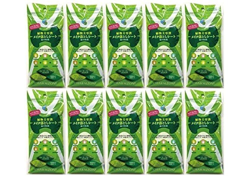 日焼け誠実さいっぱい植物美容液メイク落としシート 緑の時間10ヶセット
