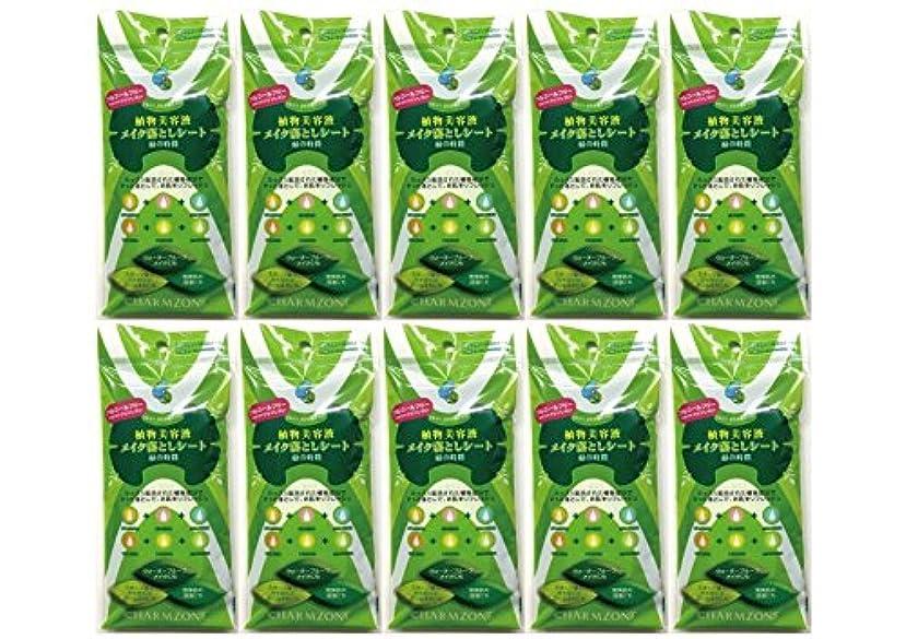 ブラシ研究試み植物美容液メイク落としシート 緑の時間10ヶセット