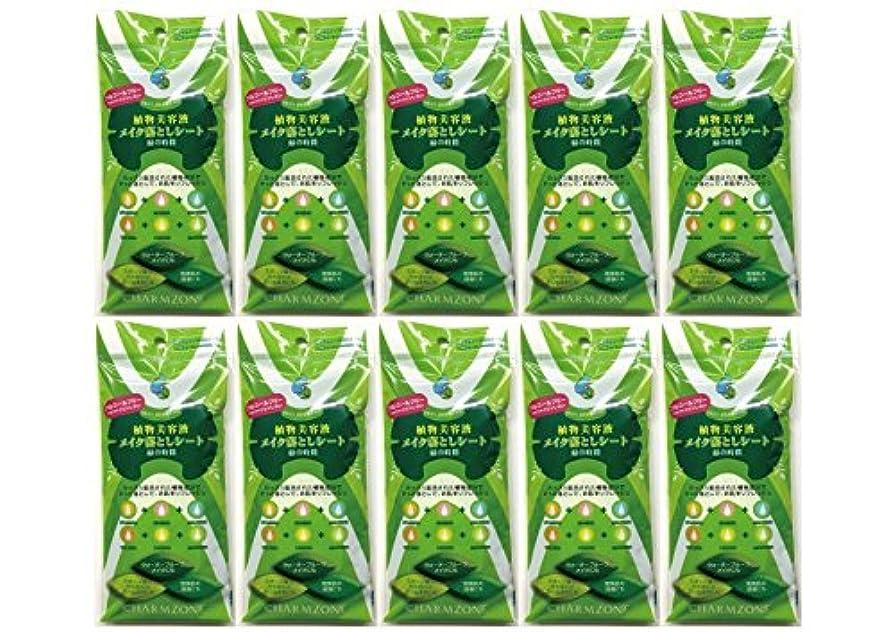 挨拶飛躍冷ややかな植物美容液メイク落としシート 緑の時間10ヶセット