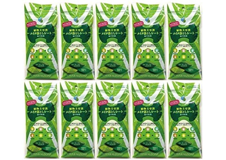 見捨てられた乗り出すやさしく植物美容液メイク落としシート 緑の時間10ヶセット