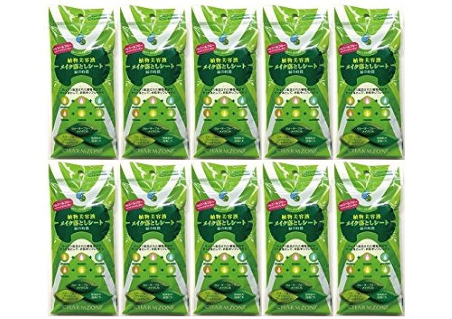 トランスペアレントポーチ泥棒植物美容液メイク落としシート 緑の時間10ヶセット