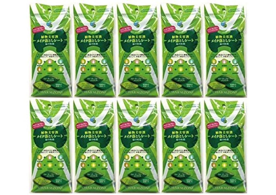踏み台処方する思われる植物美容液メイク落としシート 緑の時間10ヶセット