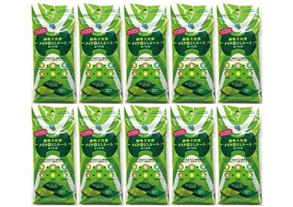 透明にカッター優遇植物美容液メイク落としシート 緑の時間10ヶセット