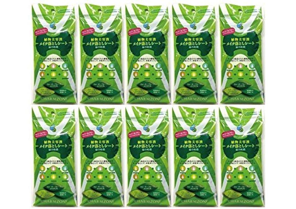 くびれた賛辞本土植物美容液メイク落としシート 緑の時間10ヶセット