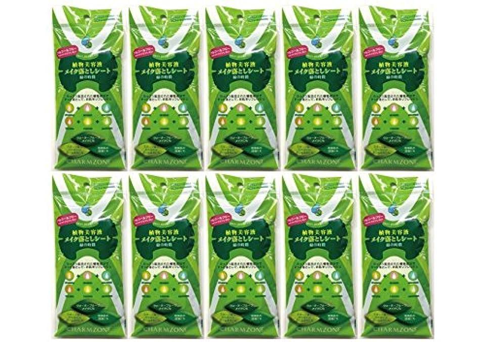 便宜無駄に充実植物美容液メイク落としシート 緑の時間10ヶセット