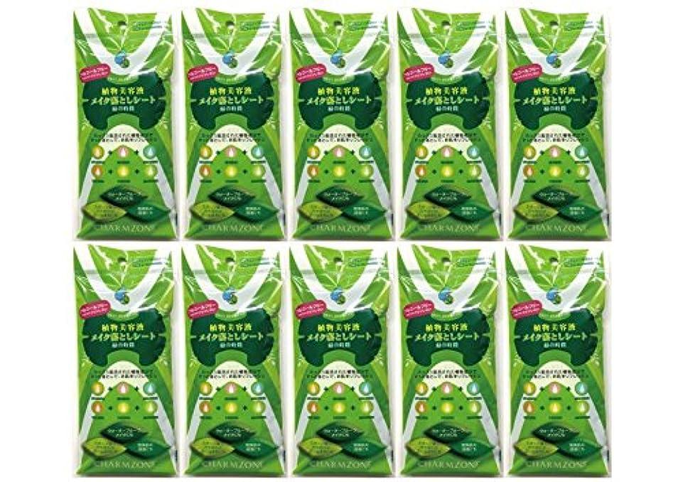 同種のインシュレータ懲戒植物美容液メイク落としシート 緑の時間10ヶセット
