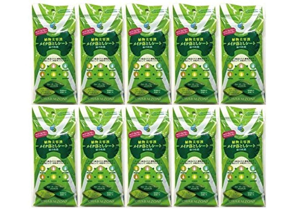 焼く郵便局最初植物美容液メイク落としシート 緑の時間10ヶセット