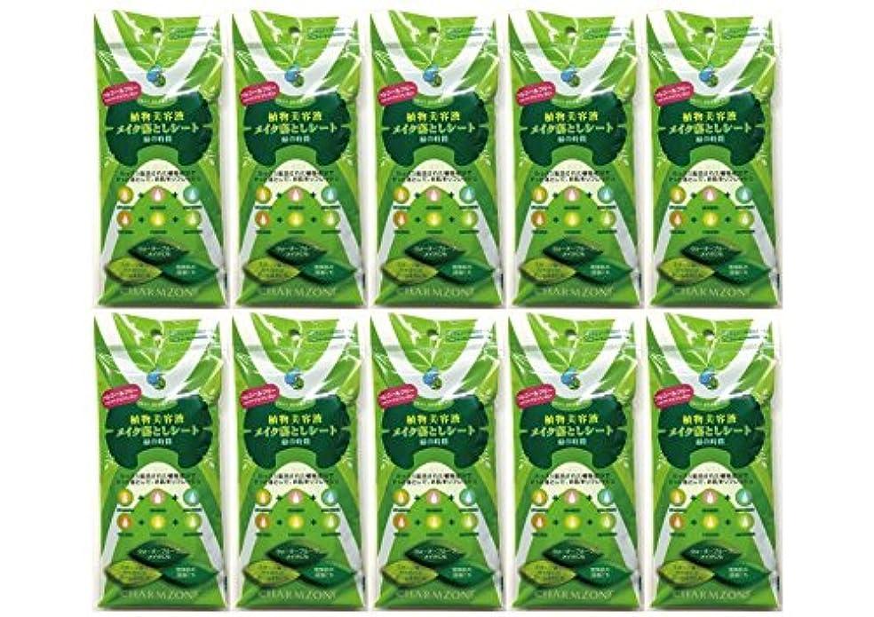 ペパーミント血統マイルド植物美容液メイク落としシート 緑の時間10ヶセット
