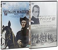 アパッチ砦/幌馬車 [DVD]
