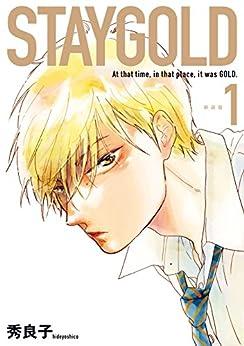 [秀良子]のSTAYGOLD(1) 新装版 (onBLUE comics)