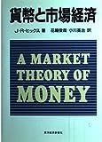 貨幣と市場経済
