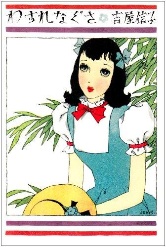 わすれなぐさ (吉屋信子乙女小説コレクション)の詳細を見る