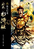 絵巻水滸伝 (第8巻) 替天行道 画像