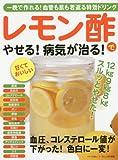 レモン酢でやせる! 病気が治る! (一晩で作れる! 血管も肌も若返る特効ドリンク!)
