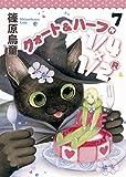 1/4×1/2R 7巻 (Nemuki+コミックス)