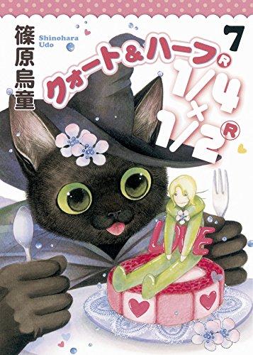 1/4×1/2R 7巻 (Nemuki+コミックス)の詳細を見る