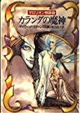 カランダの魔神 (ハヤカワ文庫FT―マロリオン物語)
