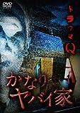 トラウマQ かなりヤバイ家 [DVD]