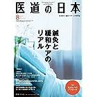 医道の日本2017年8月号(887号) (鍼灸と緩和ケアのリアル)