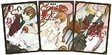 愛蔵版 とらわれの身の上 全3巻 完結セット(花とゆめコミックス) (花とゆめコミックス      )