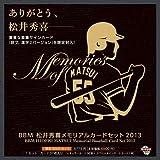 BBM 松井秀喜メモリアルカードセット2013 Memories of 55 BOX
