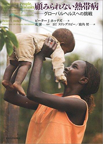 顧みられない熱帯病: グローバルヘルスへの挑戦の詳細を見る