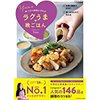【Amazon.co.jp 限定】料理の味つけ早見表付  帰ってから無理なく作れる! Yuuのラクうま♡晩ごはん (扶桑社ムック)