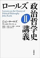 ロールズ 政治哲学史講義 II