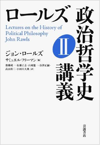 ロールズ 政治哲学史講義 IIの詳細を見る