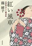 紅い風車 更紗屋おりん雛形帖 (文春文庫)
