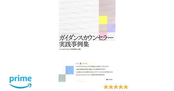 ガイダンスカウンセラー実践事例...