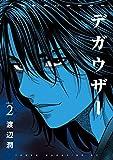 デガウザー(2) (コミックDAYSコミックス)