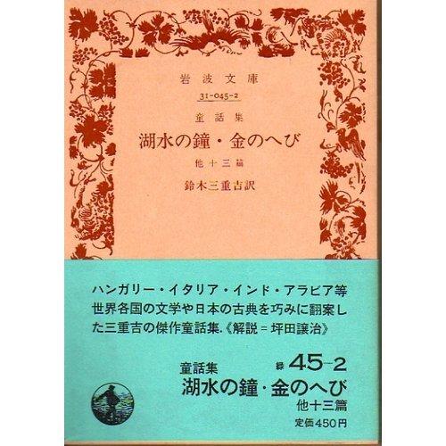 湖水の鐘,金のへび 他十三篇 (岩波文庫 緑 45-2)
