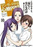 マンガで分かる心療内科 10 (ヤングキングコミックス)